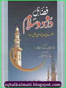 Durood O Salam Fazail Urdu By Hafiz Zubair Ali Zai 1