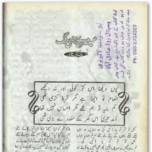 Eid mery sajan sang by Nazia Kanwal Nazi 1
