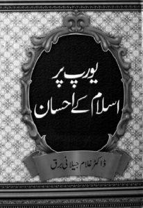 Europe Par Islam Ke Ihsan By Ghulam Jilani Barq 1