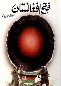 Fatah e Afghanistan By Mustafa Kamal Pasha 1