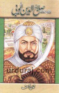 Fateh e Azam Salahuddin Ayyubi By Khan Asif 1
