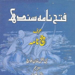 Fathe Nama Sindh urf Chach Nama by Nabi Bux Khan 1