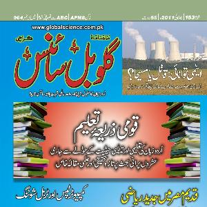 Global Science July 2011 by pdfbookspk 1