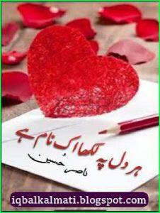 Har Dil Pe Likha Ek Naam Hai By Nasir Hussain 1