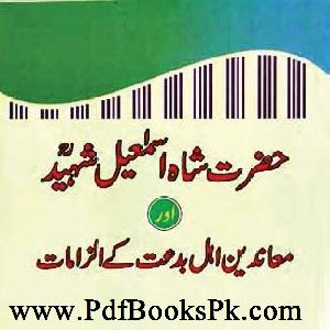 Hazrat Shah Ismail Shaheed awr Muanideen Ahle Bidat kay Ilzamaat by Maulana Manzoor Nomani 1