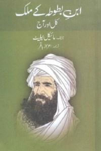 Ibne Battuta Ke Mulk By Aizaz Baqir 1