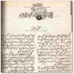 Ik khawab hunar ki ahat se by Afshan Afridi 1