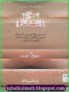 Islam Mein Haiwanaat K Ahkam by Molana Muhammad Yousuf 1