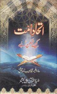 Ittihad e Ummat Kaise By Prof Habibullah Chishti 1