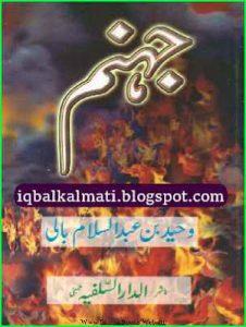 Jahannam by Waheed bin Abdul Salam Urdu Book About Hell 1