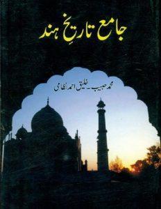 Jame Tareekh e Hind By Khaleeq Ahmad Nizami 1