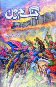 Jang e German Novel By Sadiq Hussain Siddiqui 1