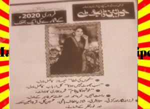 Khawateen Digest May 2020 1