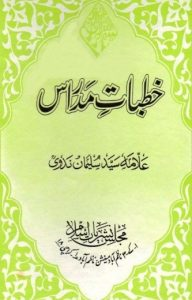 Khutbat e Madras By Syed Sulaiman Nadvi 1