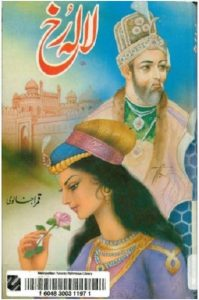 Lala Rukh Novel By Qamar Ajnalvi 1