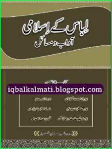 Libas Kay Islami Adaab Wa Masail By Muhammad Salman Gafarla 1