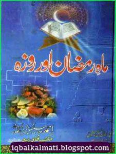 Mahe Ramzan Aur Roza by Alhaj Ahsan-ul-Haq 1