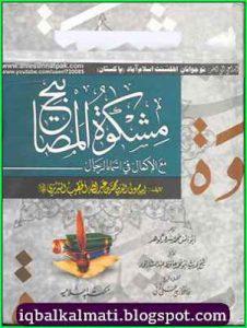 Mishkat ul Masabeeh in Urdu By Muhammad Sarwar Gohar 1