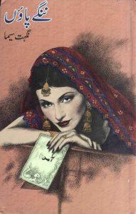 Nangay Paon Novel By Nighat Seema 1