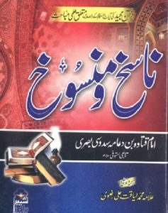 Nasikh Wa Mansookh By Imam Qatada Bin Dama 1
