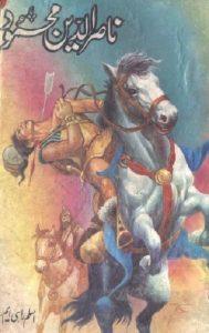 Nasir Ud Din Mehmood Novel By Aslam Rahi MA 1