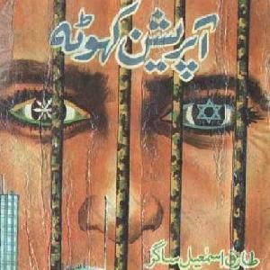 Operation Kahuta by Tariq Ismail Sagar 1