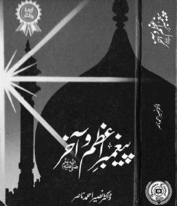 Paighambar e Azam O Akhir By Naseer Ahmed 1