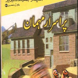 Purisrar Mehman Inspector Jamshed Series by Ishtiaq Ahmed 1