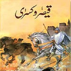 Qaisar-o-Kisra 03 by Naseem Hijazi 1
