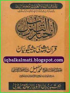 Quran Wa Hadees ki Peshin Goian Akhbar ul Tanzeel 1