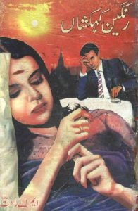 Rangeen Kehkashan Novel By MA Rahat 1