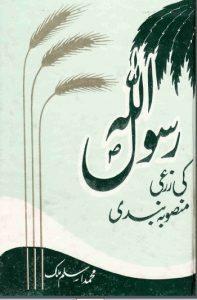 Rasool Allah Ki Zarai Mansooba Bandi 1