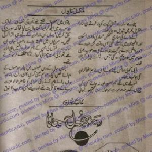Rasta Bhool Na Jana by Alia Bukhari 1