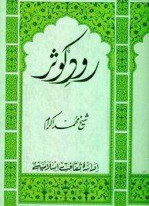 Rood e Kausar By Shaikh Muhammad Ikram 1