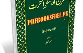 Safar E Hajj aur Safar E Akhrat by Khuram Murrad 1