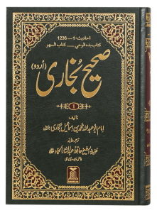 Sahih Bukhari Book in English Free Download 1