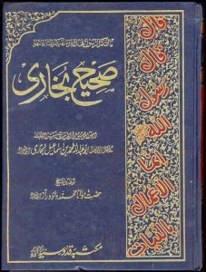 Sahih Bukhari Urdu Book Hadith Full Set Download Free 1