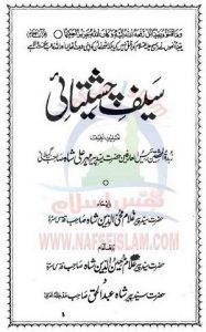Saif e Chishtiyai Urdu By Pir Mehar Ali Shah 1