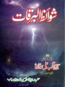 Shawaiz Ul Barkat By Pir Syed Qutab Ali Shah 1
