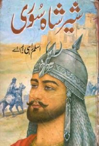 Sher Shah Suri Novel By Aslam Rahi MA 1