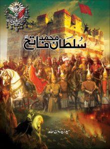 Sultan Muhammad Fateh By Zaid Zaman Hamid 1