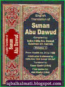 Sunan Abu Dawood Hadith Book in English 1