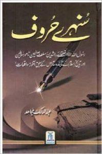 Sunehray Huroof By Abdul Malik Mujahid 1
