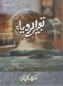 Tabeer Ur Roya Complete Urdu By Imam Ibn Sirin 1
