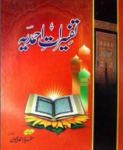 Tafseerat e Ahmadiyya By Mulla Ahmad Jeevan 1
