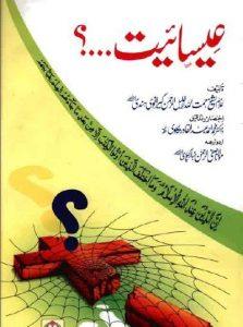 Talkhees Izhar Ul Haq Urdu By Rahmatullah Kairanvi 1