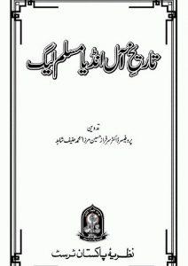 Tareekh All India Muslim League Urdu 1