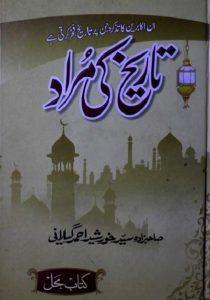 Tareekh Ki Murad By Sahibzada Khursheed Gilani 1
