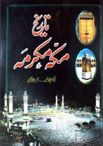Tareekh e Makkah Mukarma By Ilyas Abdul Ghani 1