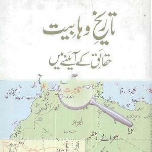 Tareekh e Wahabiyat Haqaiqat Key Aine Mein by Dr. Muhammad Bin Saad 1